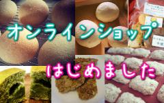 ひつじの風 オンラインショップ